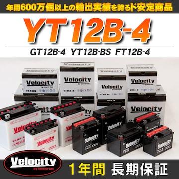 ▲バイクバッテリー GT12B-4 YT12B-BS FT13B-4  【B2】