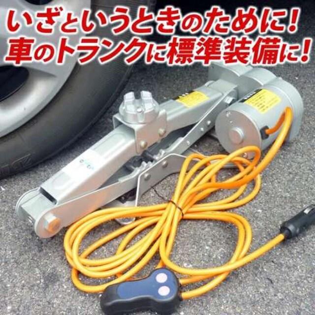 電動ジャッキ 2t12v 新品 < 自動車/バイク