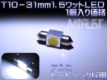 エムトラ】高照度1.5wワットLEDT10×31ホワイト1個価格