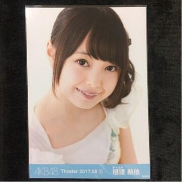 AKB48 樋渡結依 2017.08 生写真