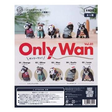 カプセル ドッグ シリーズ オンリーワン! Vol.01 DOG Only Wan 全5種 ガチャポン