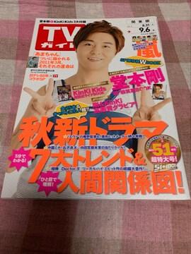 ★1冊/TVガイド 2013.8.31〜 関東版