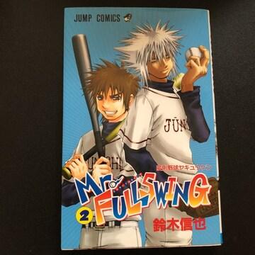 Mr.Fullswing 2 送料180円