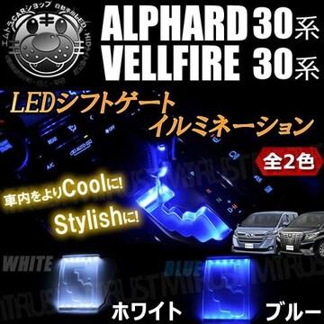 LED シフトゲート イルミネーション 30 アルファード 全グレード対応 ブルー エムトラ