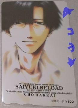 最遊記RELOAD 図書カード 500円 八戒 新品 未使用