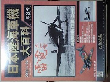 日本陸海軍機大百科[3]局地戦闘機 雷電21型