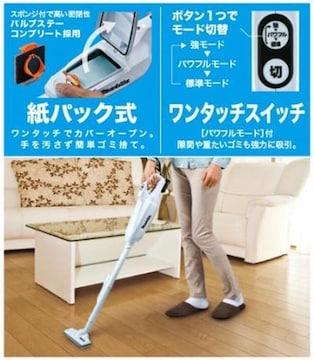 紙パック充電式 軽量 クリーナー掃除機 新品