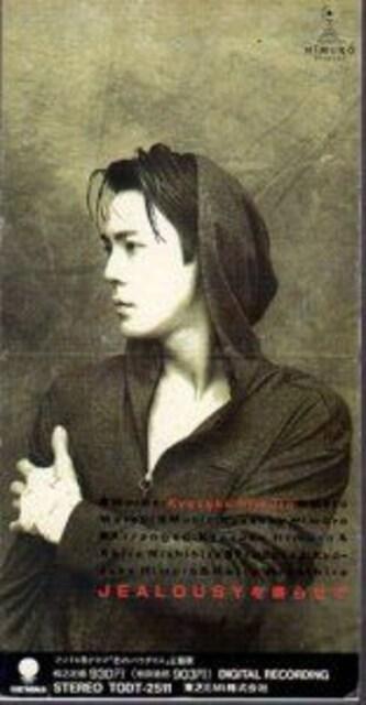 ◇8cmCDS◇氷室京介/JEALOUSYを眠らせて/『恋のパラダイス』 | 新品 ...