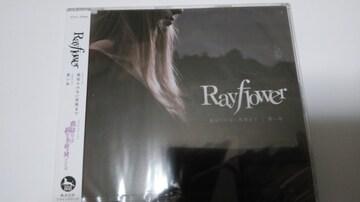 Rayflower2010年「裏切りのない世界まで」◆定価1400円新品即決