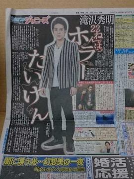 '17.6.17滝沢秀明 日刊スポーツ連載記事サタデージャニーズ