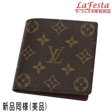 本物新品同様◆ヴィトン【モノグラム】2つ折り財布マルコ/箱袋