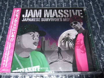 JAM MASSIVE『JAPANESE~』新品MIX CD(RUDEBWOY FACE,FIRE BALL)