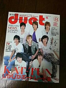 【duet*2005/8月号】NEWS【ジャニーズ 雑誌】