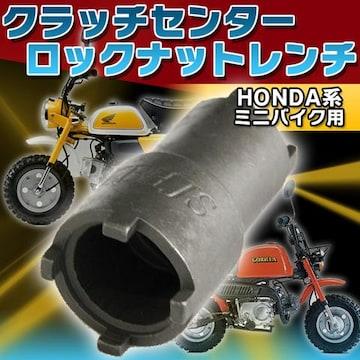 HONDA系 ミニバイク用クラッチセンターロック ナットレンチ