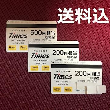 送料込☆パーク24☆Times株主優待900円分☆2021年4月末