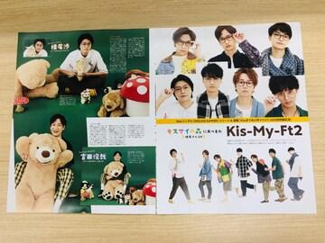 Kis-My-Ft2 9/23発売 TVガイド&Myojo&ポポロ 11月号切り抜き