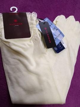 新品 CLATHAS  クレイサス 紫外線 手袋 ロング アイボリー