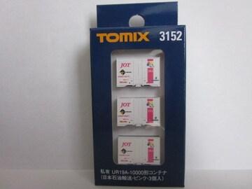 TOMIX 3152 日本石油輸送UR19A-10000形コンテナ3個入り