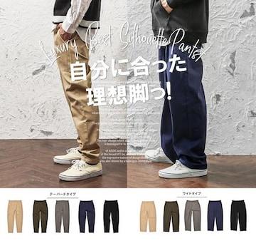 [自分に合った理想脚]ワイド&テーパードパンツ5色M-XL
