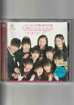 レンタルアップ・さくら学院 / さくら学院 2010年度 〜message〜