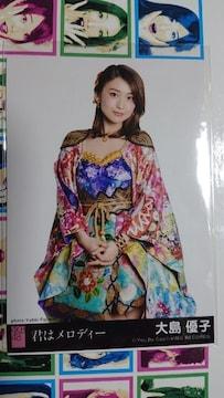 大島優子・君はメロディー生写真・3枚セット