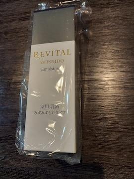 リバイタルエマルジヨン 1みずみずしいタイプ新品未開封