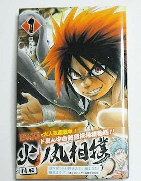 火ノ丸相撲 1巻 川田 ジャンプコミックス 初版 帯有 新品 即決