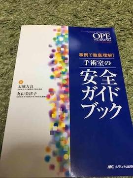オペナーシング、安全ガイドブック