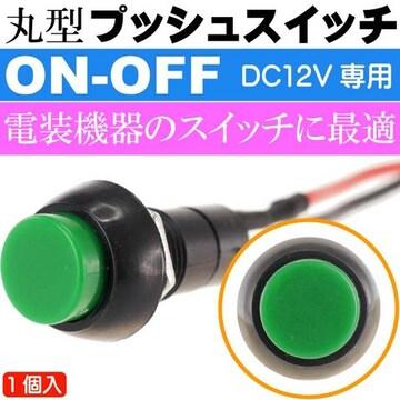 丸型プッシュスイッチ 汎用押しボタン DC12V ON OFF 2極 as1733