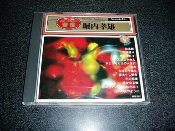 CD「堀内孝雄全曲集/カラオケギャラリー」アリス