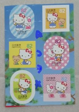 SANRIO サンリオ ハローキティ 82円切手6枚 新品  日本郵便