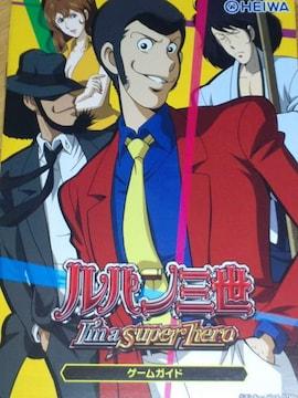 【パチンコ ルパン三世〜I'm a super hero〜】小冊子