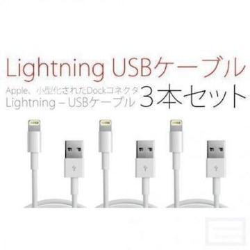 ★iPhone★ Lightning 充電ケーブル 3本