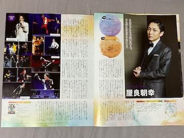 屋良朝幸◆STAGE SQUARE vol.42 切り抜き 2P 抜無 12/27発売