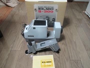 ELMO エルモ スライド プロジェクター S-300 日本製