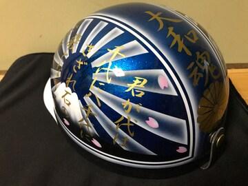 君が代 富士日章 コルク半 ヘルメット 三段シート 風防 マフラー