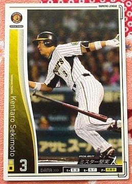 ◆阪神 関本賢太郎 (白)◆ 【オーナーズリーグ04】