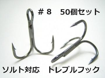 高品質 トリプルフック #8 50本セット ソルト対応 トレブル
