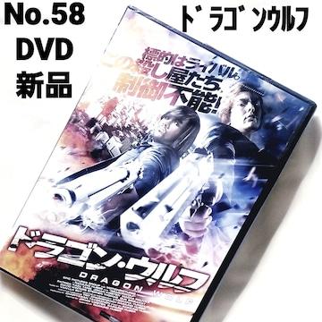 No.58【ドラゴンウルフ】【DVD 新品 ゆうパケット送料 ¥180】