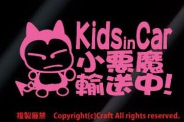 Kids in Car 小悪魔輸送中!/ステッカー(fokライトピンク