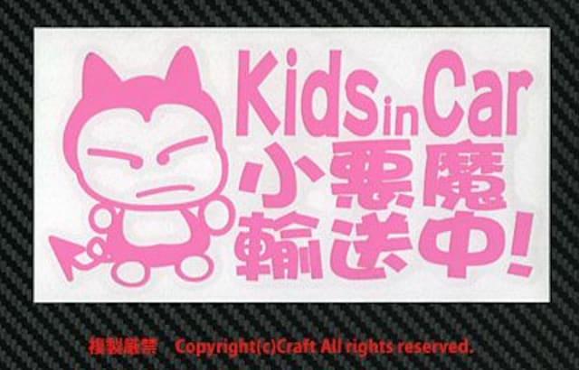 Kids in Car 小悪魔輸送中!/ステッカー(fokライトピンク < 自動車/バイク