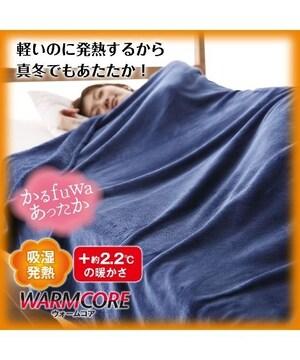 ウォームコア吸湿発熱!ふわっと軽いfuwaフランネル毛布!シングルサイズ新品