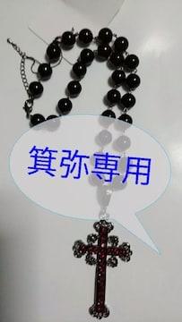 2007年カノン同型十字架ネックレス◆ゴシック系◆16日迄の価格即決