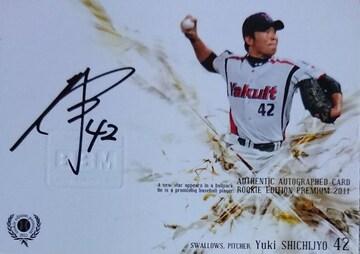 BBM.2011.REP 七條祐樹[42]・直筆サインカード  /80  東京ヤクルトスワローズ