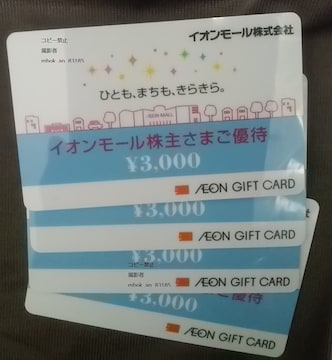 3000円 イオンギフトカード  ポイント消化 切手・金券払い可