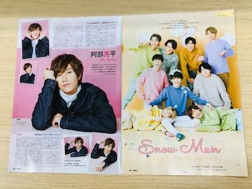 Snow Man 2/24 fan&月刊ビジョン&月刊ガイド&ガイド&ビジョン切り抜き