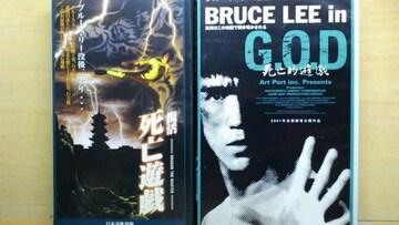 ブルース・リー死亡的遊戯+復活・死亡遊戯  日本語吹き替え版