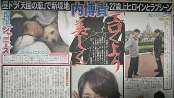 内 博貴◇2013.11.16 日刊スポーツ Saturdayジャニーズ