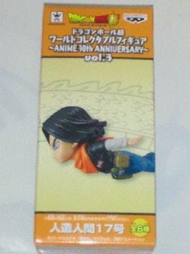 ドラゴンボール超 ワールド コレクタブル フィギュア ANIME30thANNIVERSARY3 17号