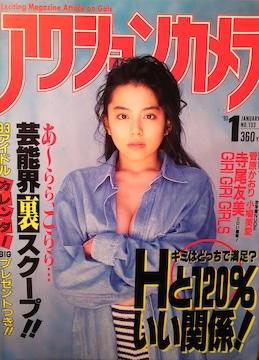 寺尾友美・憂木瞳…【アクションカメラ】1993年ページ切り取り